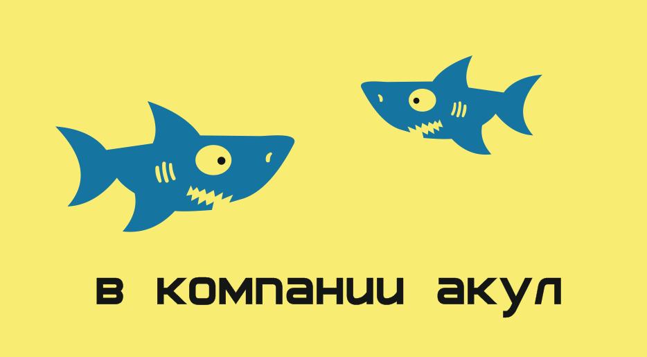 """Смотреть документальный видео фильм онлайн """"В компании акул"""". Каждый год около ста человек, подвергаются нападению акул, из них 30 со смертельным исходом. А вы не хотели бы поплавать с акулами? Это программа о людях питающих страсть к акулам, они обнимают и целуют их, как Кристина. Если бы меня попросили кратко определить что я чувствую, когда акула дремлет у меня на коленях, я бы сказала, умиротворение. Они рискуют быть покусанными, как Герри. Эта огромная голова приближалась чтобы сожрать меня. Они бесстрашны подобно Андре. Я не испытывал смертельного страха. Все они получают кайф от столкновения с опасностью, особенно Деби и Мери. С этим даже не может сравнится секс. Почему человек в здравом уме плавает в водах кишащих акулами, выше моего понимания. Но может это не так опасно как кажется? У вас больше шансов быть избитым в Нью-Йорке, чем быть укушенными акулами. Багамы, одно из мест куда направляются люди, желающие поплавать с акулами, там дайверы развлекающие туристов, кормят с рук рифовых акул. Но одному из дайверов недостаточно просто кормить акул. Я всегда мечтала поплавать с акулами и доказать, что они меня не укусят. Кристина любит обнимать акулу, сегодня она хочет чтобы их отношения зашли немного дальше, она надеется поцеловать одну из них, но для этого нужно привести акул в соответствующее настроение. Как ей это удается? Я стараюсь усыпить их, ввести их в транс. Если протянуть руку и дотронутся до нее, она прекращает плавать, она успокаивается. Очевидно что как только она перестает плавать, то начинает тонуть, она падает мне в объятия и я становлюсь на колени на дне океана и начинаю гладить ее. Это похоже на безрассудство, но рифовые акулы безвредны по сравнению с другими, скорее вас покусают американские туристы, чем рифовая акула. Но как Кристине удается подобраться так близко? Когда акула находится в моих объятиях, я бы сказала, она в трансе. Неизвестно почему, но похоже акула замирает, что-то словно прерывает ее обычный ритм жизни. Затем когда акула п"""